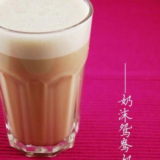奶沫鸳鸯奶茶