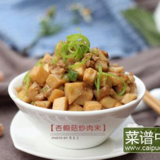 杏鲍菇炒肉末