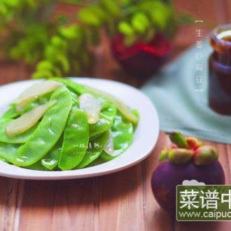 生姜炒扁豆