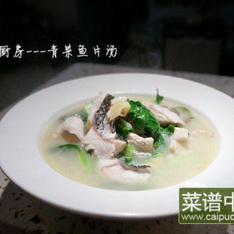 青菜鱼片汤