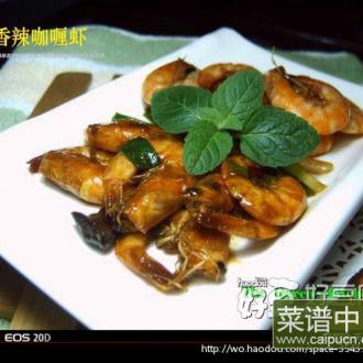 香辣咖喱虾