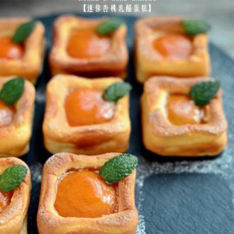 迷你杏桃乳酪蛋糕