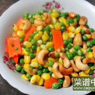 腰果炒鲜蔬