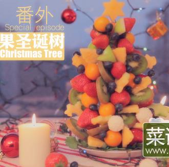 星空水果圣诞树