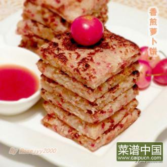 香煎萝卜饼--广东经典