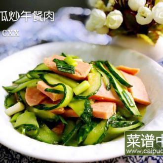 青瓜炒午餐肉