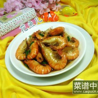 红烧大头虾