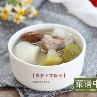 青萝卜龙骨汤