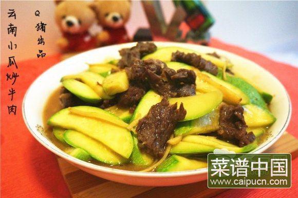 云南小瓜炒牛肉