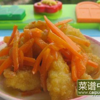 胡萝卜鸡米花