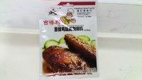 黑椒香炸鸡翅的做法步骤3