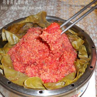 荷香腐乳米粉肉