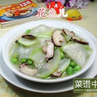 香菇毛豆炒蒲瓜