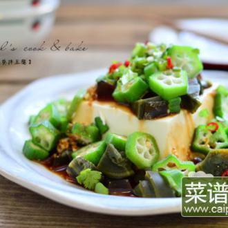 皮蛋秋葵拌豆腐