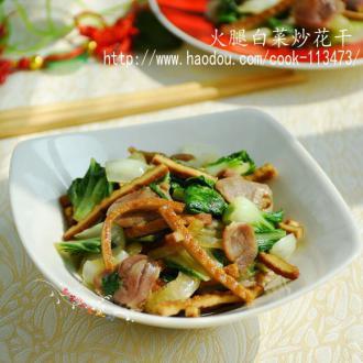 火腿白菜炒花干