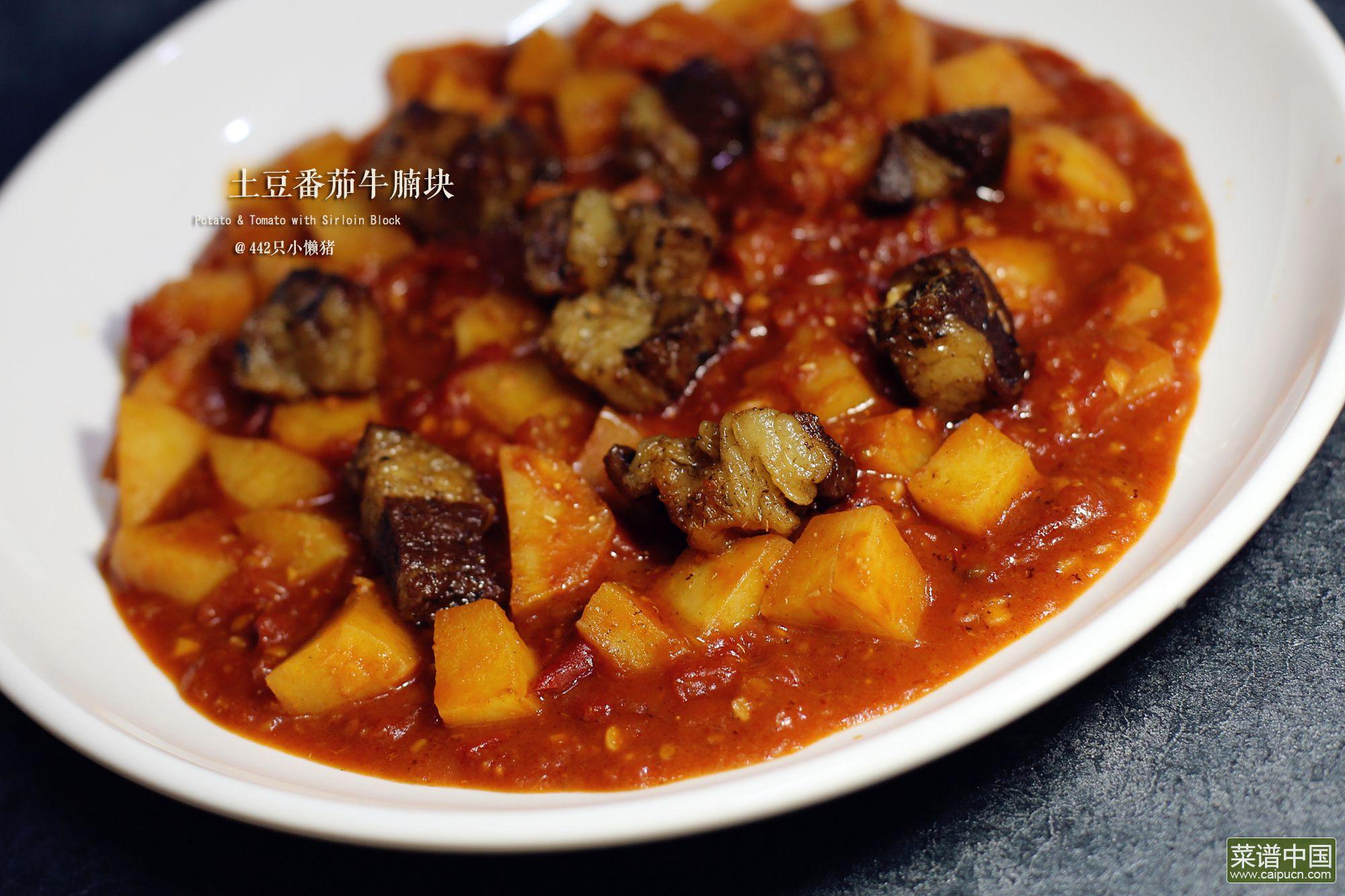 土豆番茄牛腩块的做法步骤20
