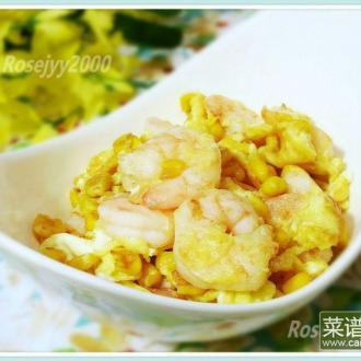 虾仁玉米炒蛋