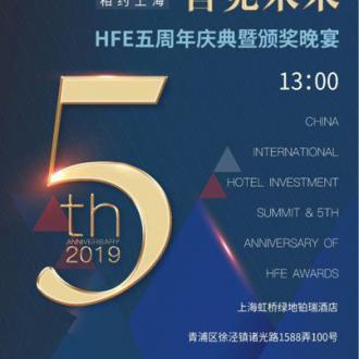 重磅丨智竞未来 · HFE五周年峰会庆典暨颁奖晚宴
