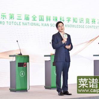 太太乐第三届全国鲜味科学知识竞赛总决赛强势来袭