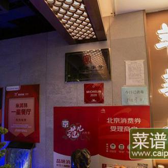"""探店""""一星鲁菜""""萃华楼:京城老字号的传承与发扬"""